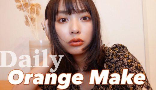 【夏メイク】大人のオレンジメイク