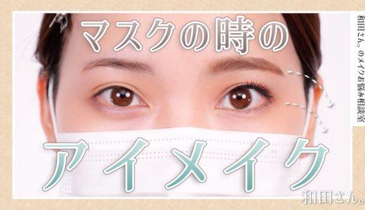 【マスク美人】好印象&崩さない!簡単マスクアイメイク