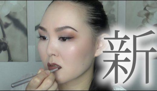 メイクのやり方が変わった。My New Make Up Routine