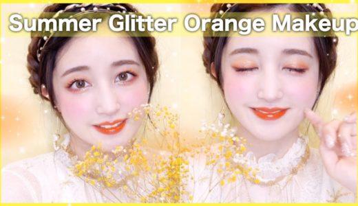 夏のキラキラ♡オレンジメイク🍊【Summer Glitter Orange Makeup】