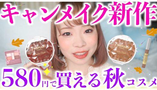 【おしゃ顔 確約】キャンメイクの秋新作コスメが可愛すぎる!!既に売り切れ発生中💣
