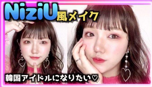 【NiziU風】大人もしたい!ナチュ盛り韓国アイドルメイク♡【アラサー】【整形級】【Make you happy】