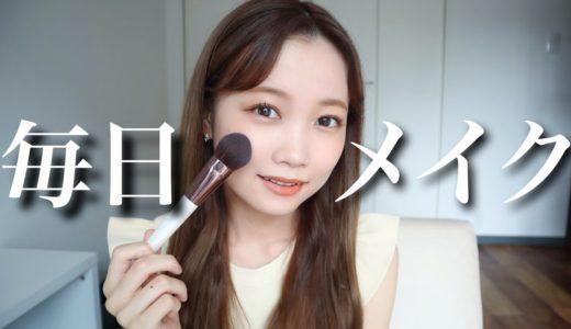 【毎日メイク】最新お気に入りコスメで夏メイクご紹介!