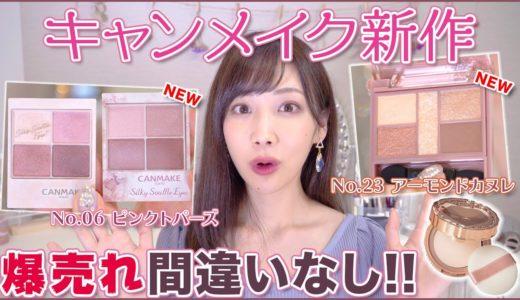 【速報】これは爆売れ確定です。キャンメイク9月の新作アイシャドウレビュー!!