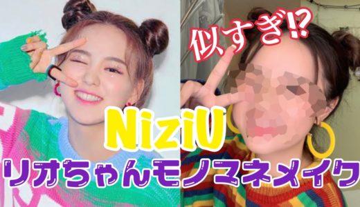 【NiziU】リオちゃんメイクしたら似すぎた!?
