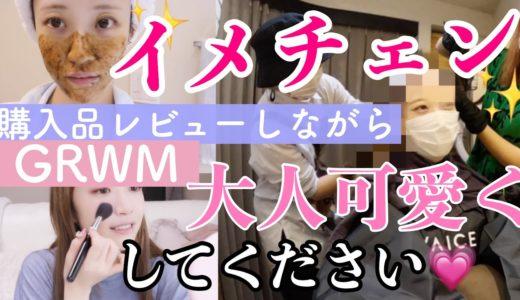 【イメチェン】私を大人可愛くしてください!!!!!!【購入品レビューメイク】