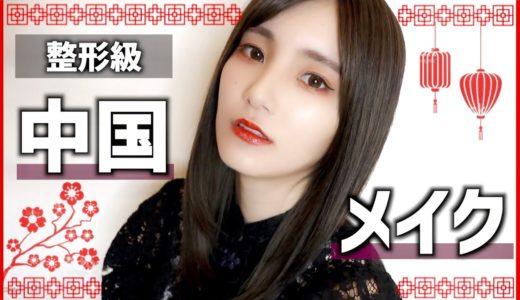 【整形級】別人になれると噂の中国メイクが盛れすぎてヤバい