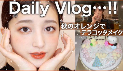 【Daily Vlog】親友の誕生日Vlog+テラコッタメイク♡