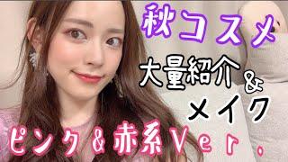 秋コスメ大量スウォッチ&お気に入りでメイク!!〜ピンク赤系ver〜