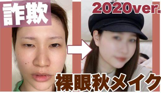 【裸眼メイク】奥二重秋メイク2020バージョン!【フル字幕】