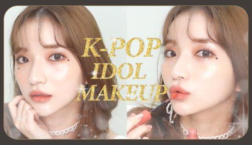 【韓国メイク】K-popアイドルメイクに挑戦♡ キラキラアイメイクがポイント!