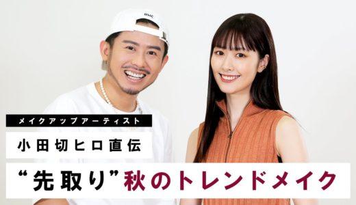 【秋メイク】小田切ヒロ直伝!秋の新作コスメを使ってトレンド大人メイク術♡