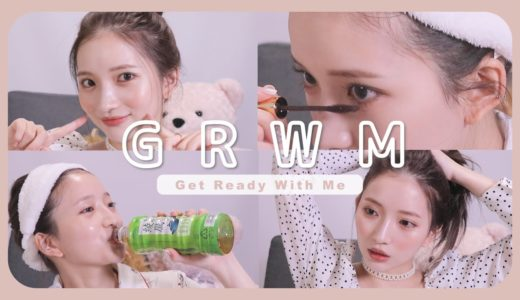 【GRWM】友達とディナー行く時のメイク&ヘア🙋♀️ 初めてのGet Ready With Me♡