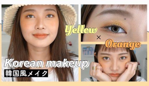 イエロー×オレンジの夏らしいポップな韓国風メイク!| KOREAN MAKEUP