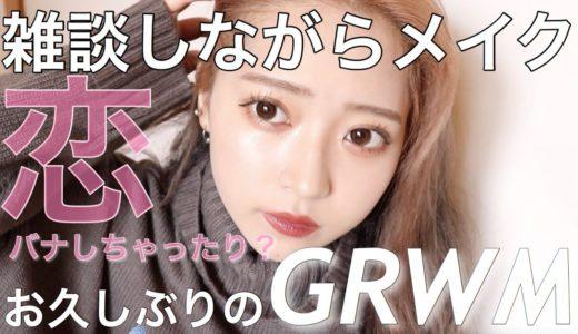 【GRWM】恋愛事情暴露しながらメイクしちゃった!