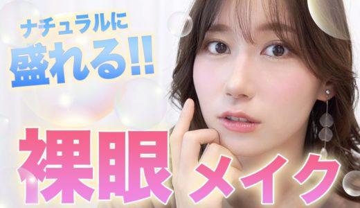 【プチプラ】裸眼でナチュラルに盛れるメイク♡カラコンなくても目力アップ!