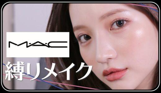 【縛りメイク】M·A·C(マック)の人気コスメで大人っぽ綺麗めメイク💄