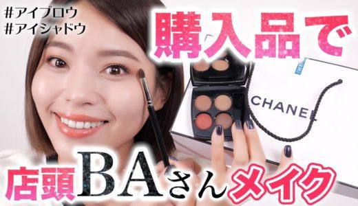 【CHANEL購入品】あなたも美容部員さん風になれる!簡単メイクのコツ