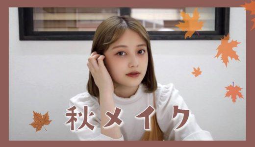 【一重メイク】秋メイクしてみた🍁【プチプラ】