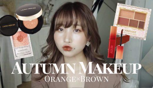 【イエベ秋】お洒落なオレンジブラウン秋メイク🌰韓国コスメやプチプラコスメ、新作ファンデを使用❤︎
