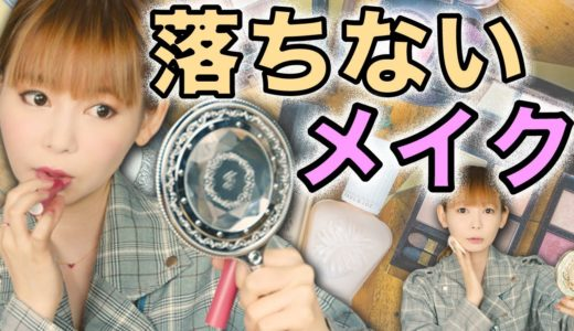 【崩れないメイク】中川翔子の最近のメイク方法を紹介 〜Makeup video〜