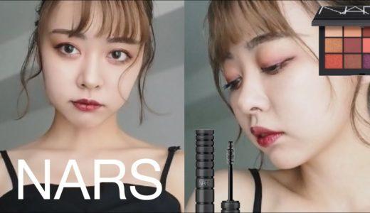 【NARS新作 10/16発売】NARS縛りメイク/新作レビューしながら縛りメイク