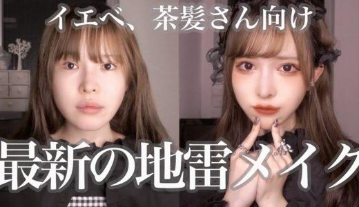 キャンメイク縛り地雷メイク【イエベ・茶髪OK】