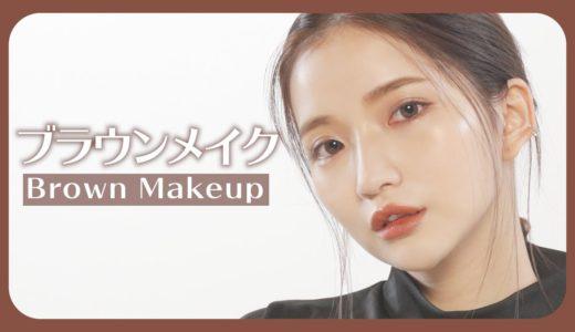 【プロメイク】YUZUKOさんに女優系ブラウンメイクしてもらいました♡