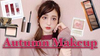可愛すぎる新作コスメで盛れる秋メイク|Autumn Makeup ♡