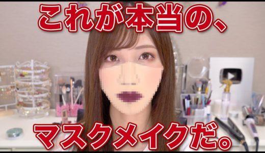 マスクの上からメイクして好きな口紅を塗りたい!!!