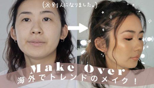 【海外メイク】海外メイクのプロに化粧してもらったら別人になりました。