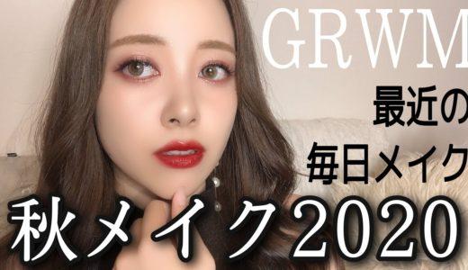【GRWM】秋メイク2020 最近の毎日メイクこんな感じ