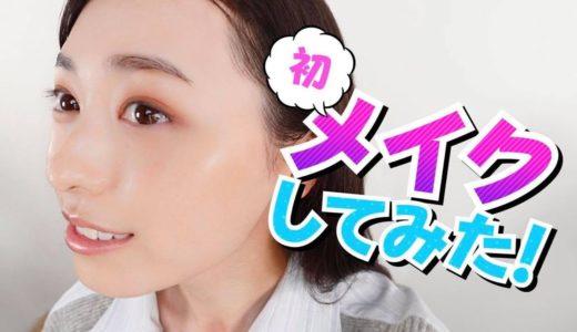 【河北メイク】福原遥のツルつやメイクしてみた!【透明感メイク】
