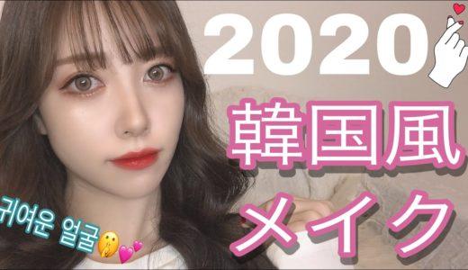 【メイク】韓国風メイク2020【韓国】