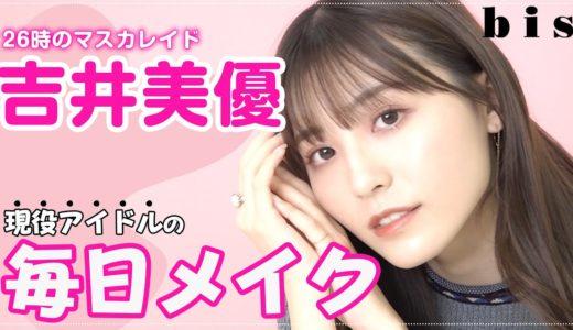 吉井美優、現役アイドルの毎日メイクを紹介🎀【26時のマスカレイド】