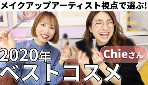 【メイク現場で愛用】プロ厳選!ベストコスメ2020 with Chieさん【後編】