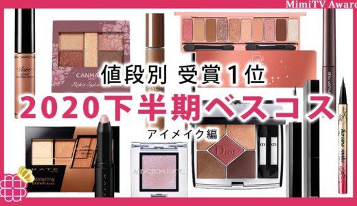 MimiTV2020下半期ベスコス 値段別 アイメイク編【MimiTV】