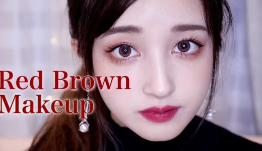 Red Brown Makeup♥【レッドブラウンメイク】