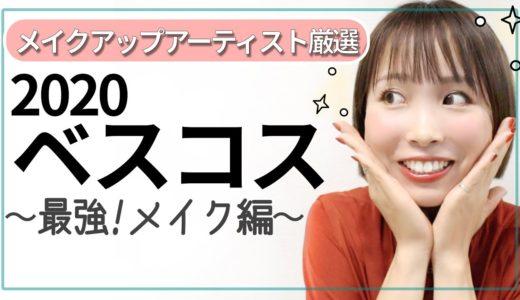 【ベストコスメ2020】プロが選んだ間違いないコスメ-メイク編-