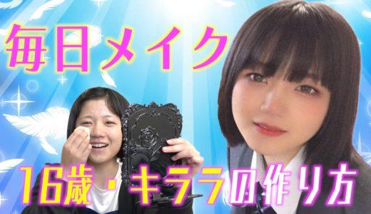 【毎日メイク】16歳2女・キララの普段ヘアー&メイク大公開!