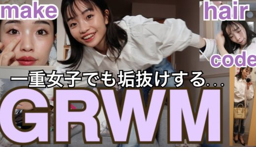 【GRWM】プチプラコスメで一重メイク!~一重でも垢抜けできるのです~