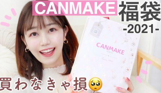 【キャンメイク福袋2021】超豪華6点入り‼︎ラッキーバッグ開封!【プチプラ/CANMAKE】