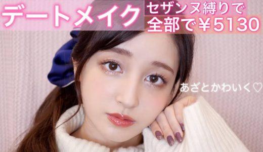 【デートメイク】フルメイク5130円💰セザンヌ新作多めの縛りメイク♡