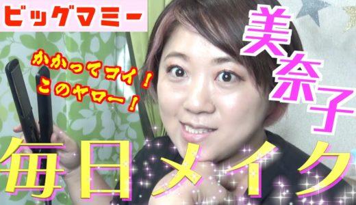 【毎日メイク】ビッグマミー美奈子の毎日メイク術&コスメを初公開!
