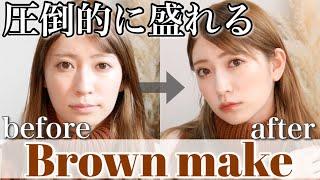 【デカ目ブラウンメイク】圧倒的に盛れる!!