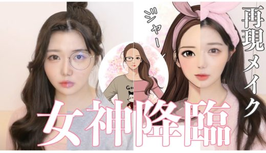 韓国漫画「女神降臨」再現メイクしてみた【여신강림】