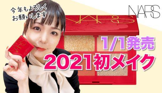 【1/1発売】NARSのパレットメインに新年雑談メイク!