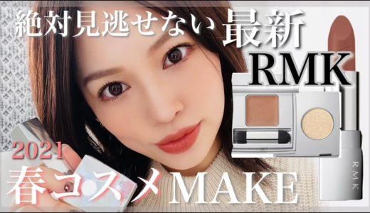 【新作】春コスメでフルベージュメイク✨大人可愛いRMK推しが止まらない‼️2021年初メイク動画🎍