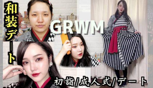 【GRWM】和装デートメイク👘和洋折衷ワンピに合わせたい♡初詣/成人式/お出かけ【プチプラコスメ】