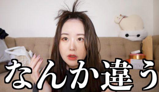 韓国メイク+かきあげ前髪でいい女になりたかったんですけど